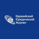 Евразийский юридический журнал