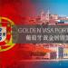Portugal-golden-visa